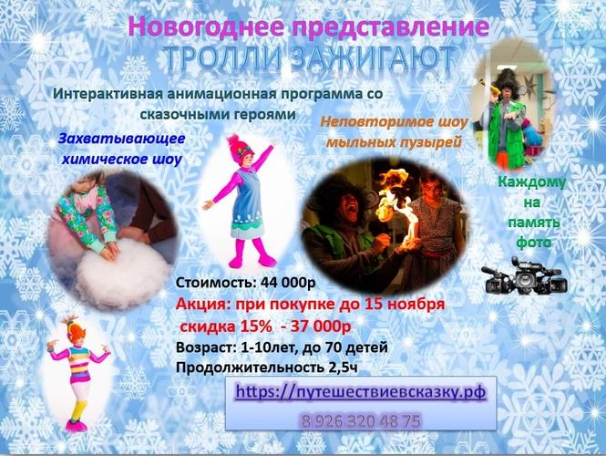 Детские новогодние представления сценарии